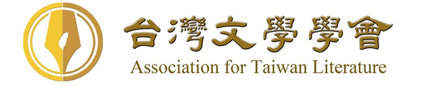 台灣文學學會